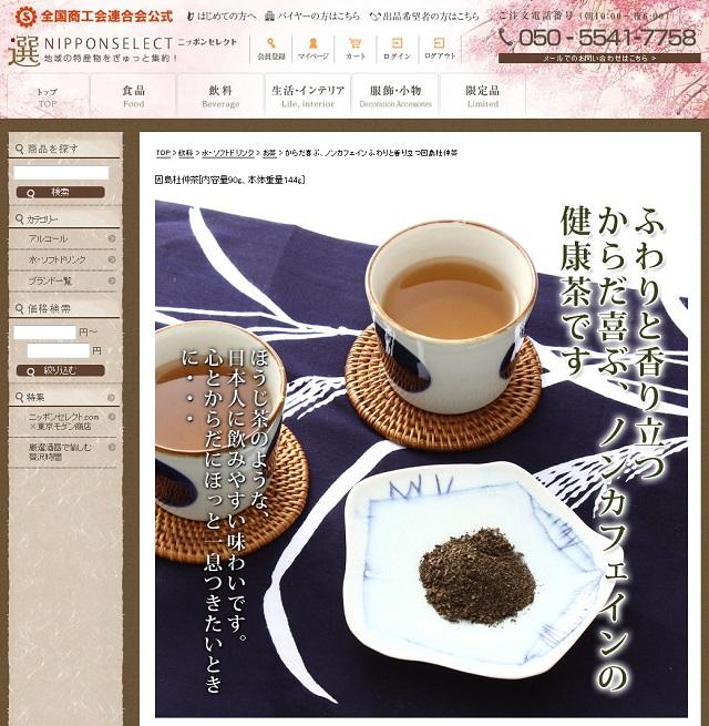 ニッポンセレクト 因島杜仲茶
