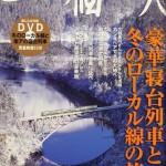 雑誌「一個人」 豪華寝台列車と冬のローカル線の旅