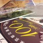 【イベント情報】5月19日(土)20日(日)に東静岡で開催されるグランシップトレインフェスタ2012でとくとみの写真が展示されます
