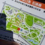 10月20日 日比谷公園のおながわ秋刀魚収穫祭で女川の美味しいサンマをいただいてきた