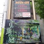 新海誠監督の最新作「言の葉の庭」で雨の新宿御苑の美しさに魅せられてきた!