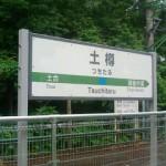 新潟県に来ています!