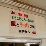 磐越西線喜多方駅なう