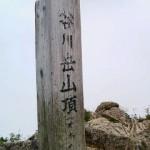 谷川岳山頂なうパート2
