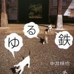 思わず旅に出たくなる鉄道写真集 中井精也「ゆる鉄」