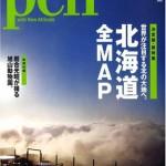 アートを中心とした北海道ガイドブック 雑誌「Pen」2008年8月15日号