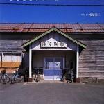 究極の癒し系写真集 米屋浩二「木造駅舎の旅」
