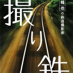 中井精也の鉄道撮影術 「撮り鉄」
