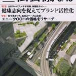 雑誌「宣伝会議 2008年5月15日号」の表紙がおもしろい。