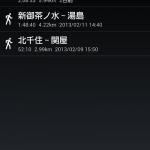 アンドロイドスマートフォンのMy TracksというアプリでGPSログを記録することにしました