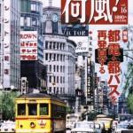かつての都電の雄姿再び 雑誌「荷風! 6月号 No.16」