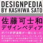 デザインとは何かを考える入門書 佐藤可士和「デザインぺディア」