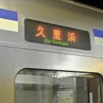 横須賀線のグリーン車に乗って北鎌倉へ 偽修学旅行2013 鎌倉・江ノ島への旅 その1