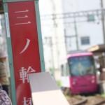 【Tokyo Train Story】都電荒川線三ノ輪橋電停にて