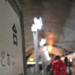 土合駅に到着した谷川岳山開き号を待っていたのは群馬が誇るゆるキャラのおいでちゃん! 谷川岳山開き号の旅(七鉄ツアー2) その2