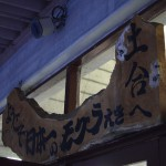 上越線土合駅前での朝食と駅近で見られる自然の撮影 谷川岳山開き号の旅(七鉄ツアー2) その5
