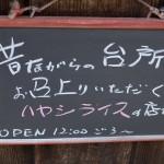 鞆の浦での昼食は田渕屋のレトロな雰囲気の台所で食べるハヤシライス! 広島県デスティネーションキャンペーンの旅 その8