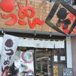 福山のラーメン匠でのとんこつしぼりらーめんと鞆の浦のネコ 広島県デスティネーションキャンペーンの旅 その17