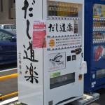 だし道楽の自動販売機と呉阪急ホテル内にあるイルマーレでの海軍カレー 広島県デスティネーションキャンペーンの旅 その25