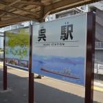 豪華な内装の快速列車「瀬戸内マリンビュー」に乗って広島の旅は完結を迎える 広島県デスティネーションキャンペーンの旅 その30(最終回)
