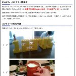 【ケータイ会議】F905iフォトコンテスト
