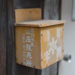 迷路のまちと言われる小豆島の土庄の路地裏をたっぷりと撮影する! 岡山たびきっぷで行く瀬戸内の旅 その25