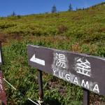 白根山の湯釜へと続く道から薄れゆく東西の雲海を望む 群馬県万座温泉の旅 その15