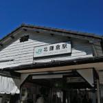 鎌倉・江ノ島フリーきっぷを使って鎌倉散策へ 冬の鎌倉散策 その1