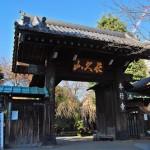 丸井戸跡がある日暮里駅前の本行寺(月見寺)