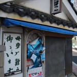 松本市内井戸巡りで源智の井戸を発見 冬の長野旅行2008-2009 その1