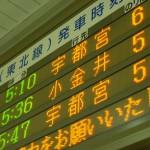 上野発東北本線始発列車に乗って仙台へ 夏の青春18きっぷの旅第2弾 その1