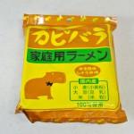 キリンラーメンの小笠原製粉と埼玉県こども動物自然公園がコラボレーションしたカピバララーメンを食べてみた!