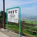 篠ノ井線姨捨駅からの風景とスイッチバック 夏の長野旅行 その1