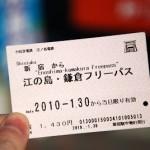 小さな雀がお出迎えしてくれる江ノ島駅 江ノ電全駅制覇の旅 その1