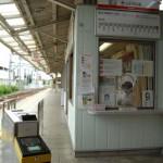 和歌山電鉄貴志川線のいちご電車に乗る! 夏の青春18きっぷの旅第5弾 その2