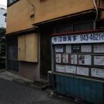 昭和を感じさせる建築群 旧大塚坂下町路地裏散歩 その5