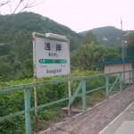 盛岡から宮古まで秘境区間を行く山田線に乗車 夏の青春18きっぷの旅 その3