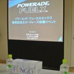 日本コカコーラから発売されたスポーツ飲料の新製品「パワーエイドフューエルエックス」の青さにびっくりさせられたイベントに参加してきた!