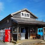 銚子電鉄の終着駅「外川駅」 銚子日帰り旅行 その5