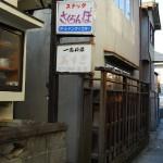 松本市内の路地裏にある鯛萬の井戸 冬の長野旅行2008-2009 その5