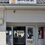ひたちなか海浜鉄道の那珂湊駅を探検する 春の青春18きっぷの旅 大洗水族館編 その3