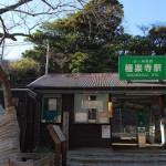 小さな木造駅舎が魅力的な江ノ電極楽寺駅 冬の鎌倉散策 その7