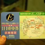 熊本市交通局の1日乗車券を購入して市電を乗りまくる 初の九州旅行 その2