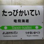 竜飛海底駅で青函トンネル見学 夏の青森・函館旅行2008 その9