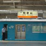 和歌山駅で様々な車両を楽しむ 夏の青春18きっぷの旅第5弾 その6