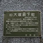 路地裏の廃アパート群 旧大塚坂下町路地裏散歩 その1