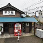 川が横に流れる福井鉄道家久駅に残るタブレット 初秋の北陸旅 その24