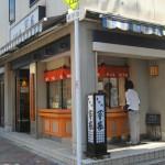 根津の藍染大通りにある甘味処「芋甚」