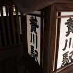 ひっそりと静まり返った中山道贄川宿を散策する 春の青春18きっぷの旅 中央本線東進編 その4