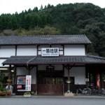 縁起のいい駅名として知られる肥薩線一勝地駅で途中下車 初の九州旅行 その11
